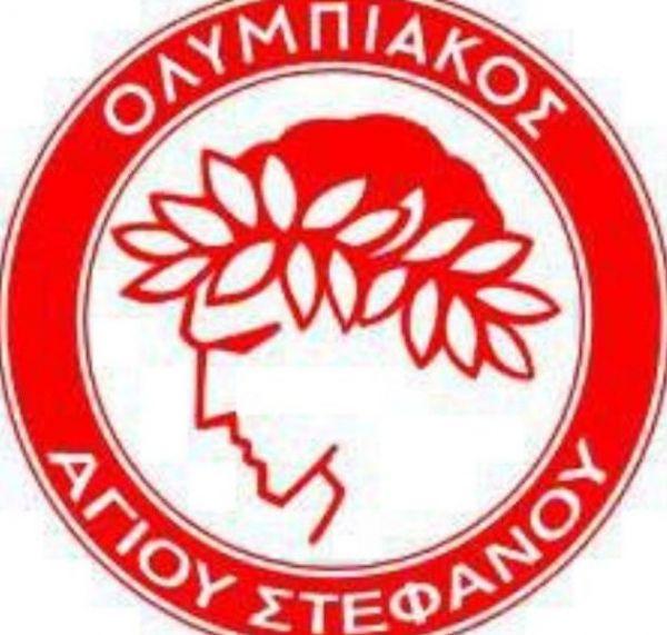 Ολυμπιακός Αγ.Στεφάνου